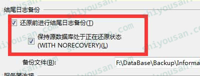 BACKUP LOG WITH NORECOVERY操作截图