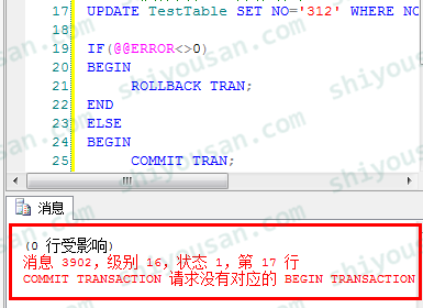 错误截图:COMMIT TRANSACTION 请求没有对应的 BEGIN TRANSACTION