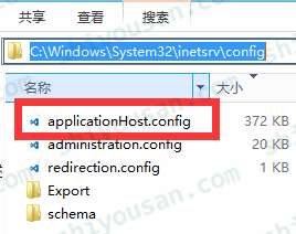 IIS配置文件applicationHost.config