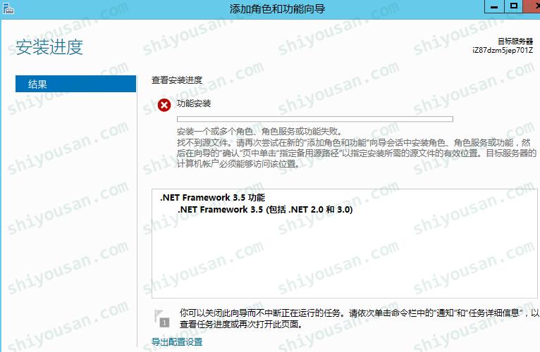 .NET Framework 3.5安装失败截图