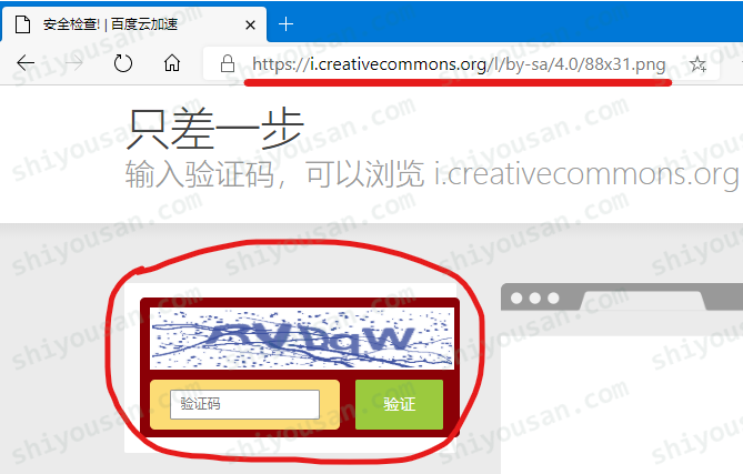 CC许可协议图标需要通过验证码